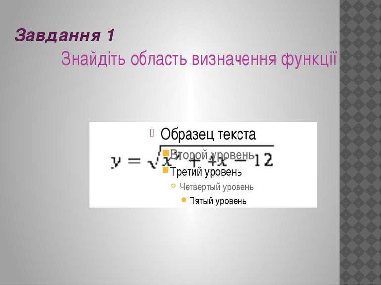 Завдання 1 Знайдіть область визначення функції: