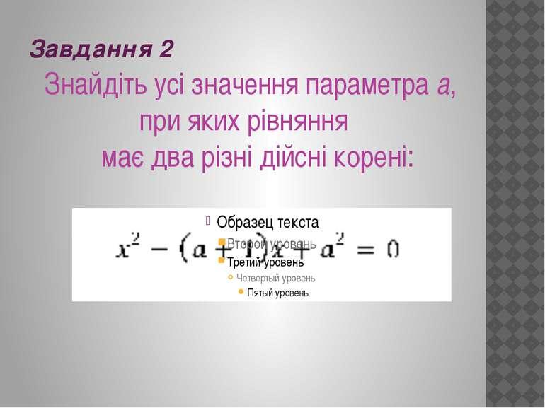 Завдання 2 Знайдіть усі значення параметра а, при яких рівняння має два різні...