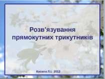 Розв'язування прямокутних трикутників Косюга Л.І. 2012