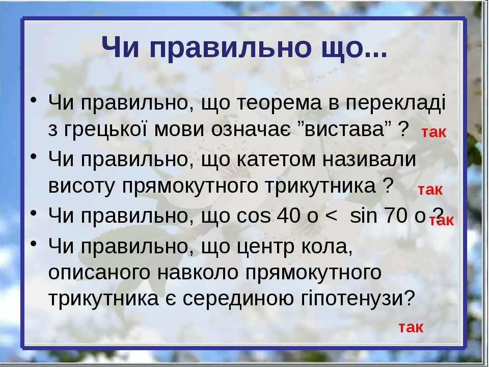 Чи правильно що... Чи правильно, що теорема в перекладі з грецької мови означ...