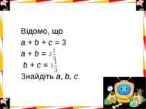 Відомо, що а + b + с = 3 а + b = b + с = Знайдіть а, b, с.
