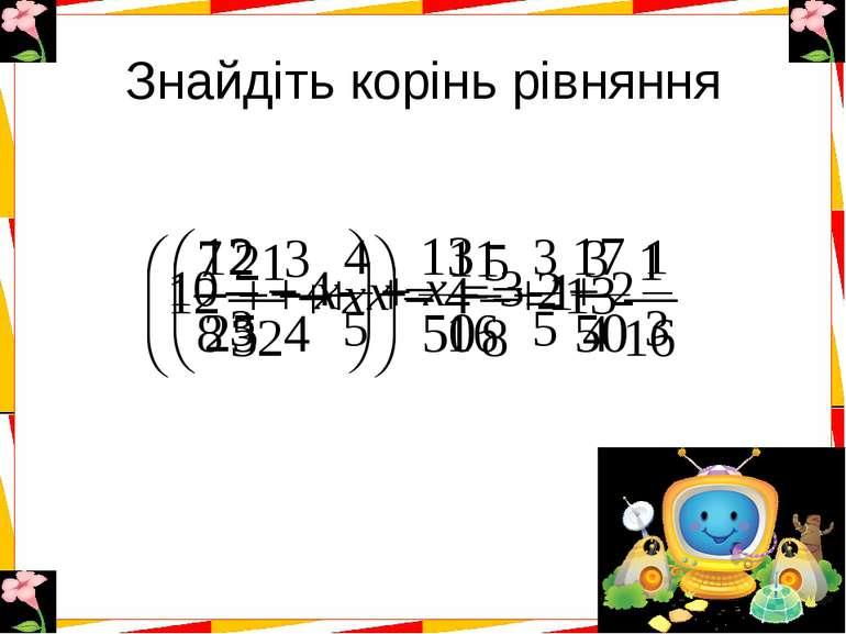 Знайдіть корінь рівняння