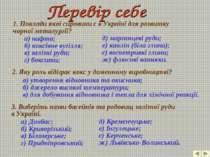 1. Поклади якої сировини є в Україні для розвитку чорної металургії? а) нафта...