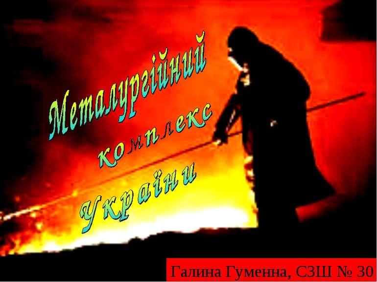 Галина Гуменна, СЗШ № 30