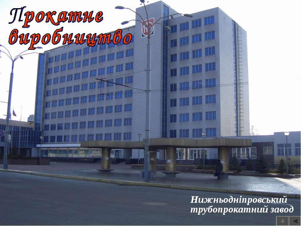 4 Нижньодніпровський трубопрокатний завод