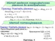 Пропотенціюємо дану рівність і одержимо: log5( x-1)( x-2) = log5( x+2); x2-4x...