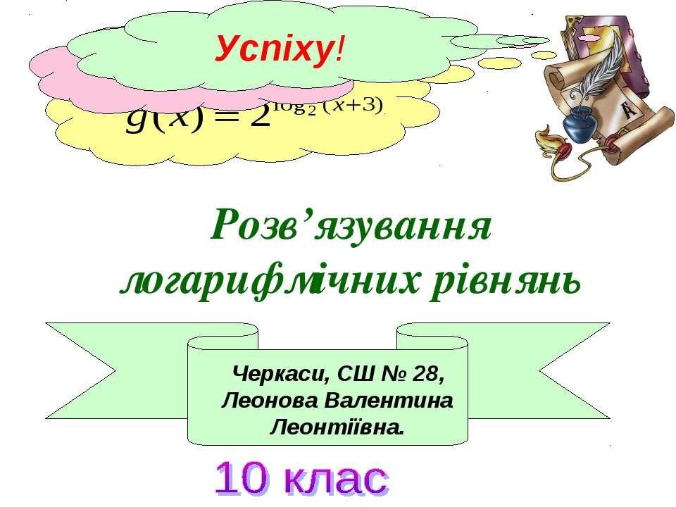 Розв'язування логарифмічних рівнянь Черкаси, СШ № 28, Леонова Валентина Леонт...