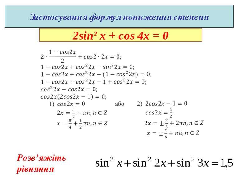 Застосування формул пониження степеня 2sin2 x + cos 4x = 0 Розв'яжіть рівняння