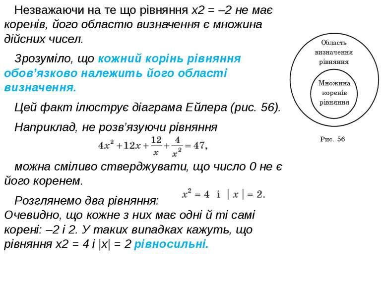 Незважаючи на те що рівняння x2 = –2 не має коренів, його областю визначення ...