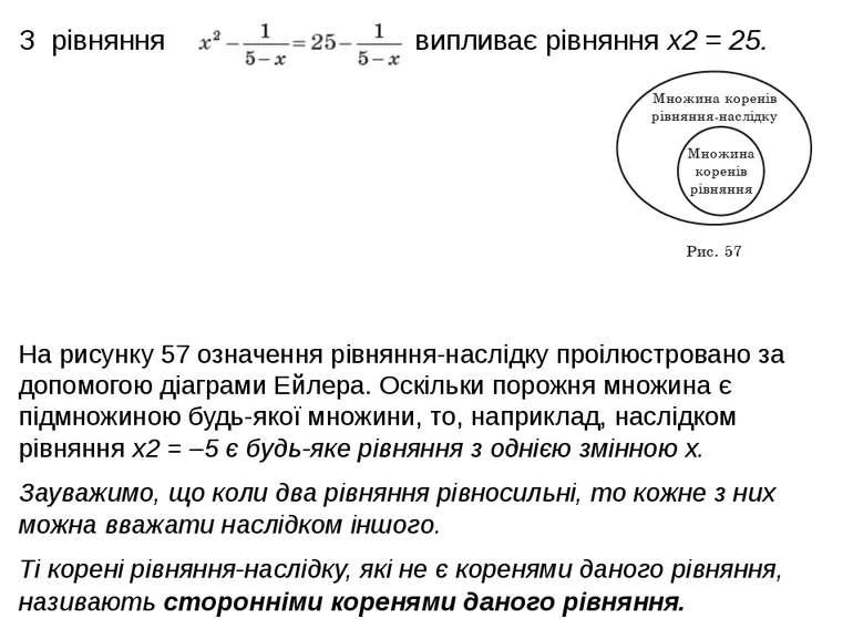 З рівняння випливає рівняння x2 = 25. На рисунку 57 означення рівняння-наслід...