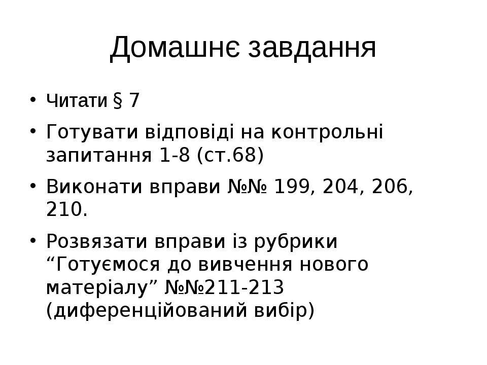 Домашнє завдання Читати § 7 Готувати відповіді на контрольні запитання 1-8 (с...