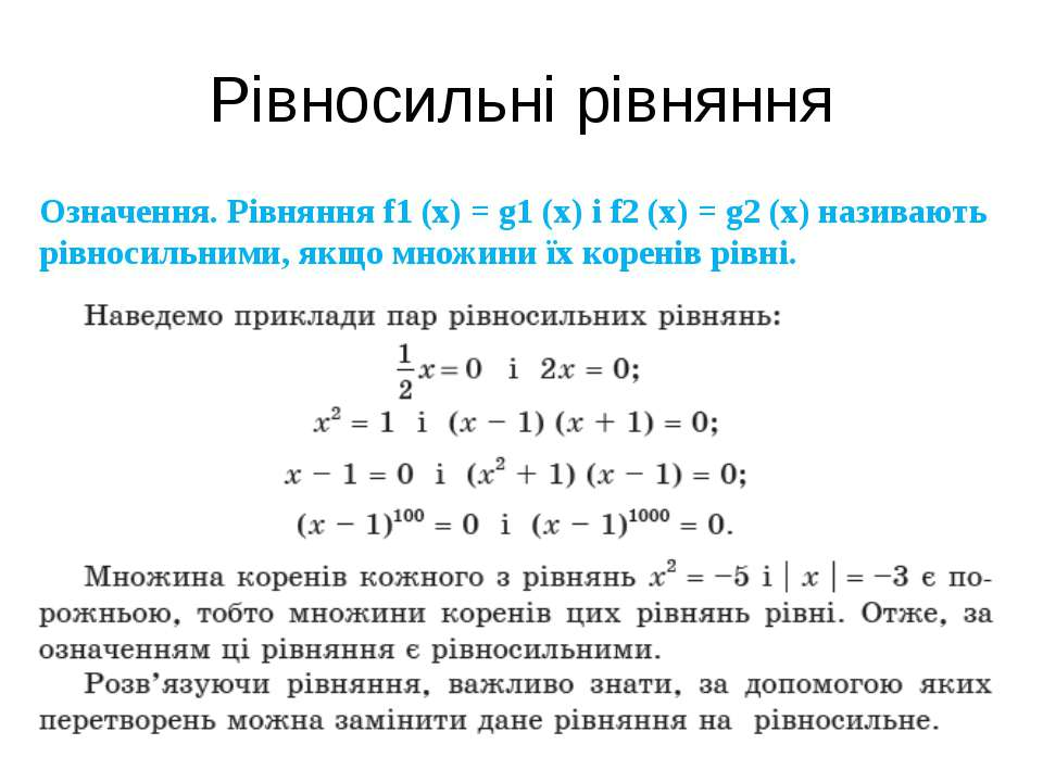 Рівносильні рівняння Означення. Рівняння f1 (x) = g1 (x) і f2 (x) = g2 (x) на...