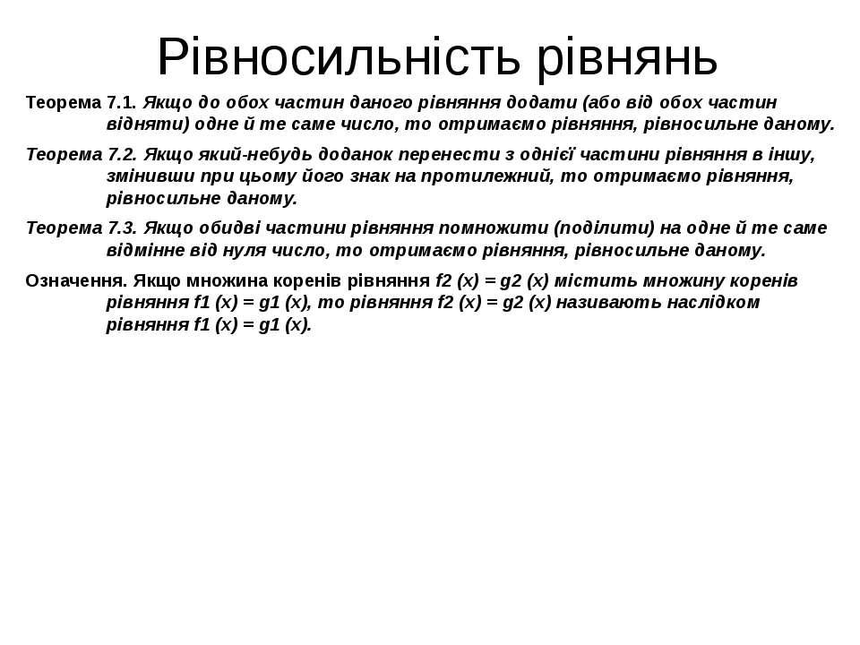 Рівносильність рівнянь Теорема 7.1. Якщо до обох частин даного рівняння додат...