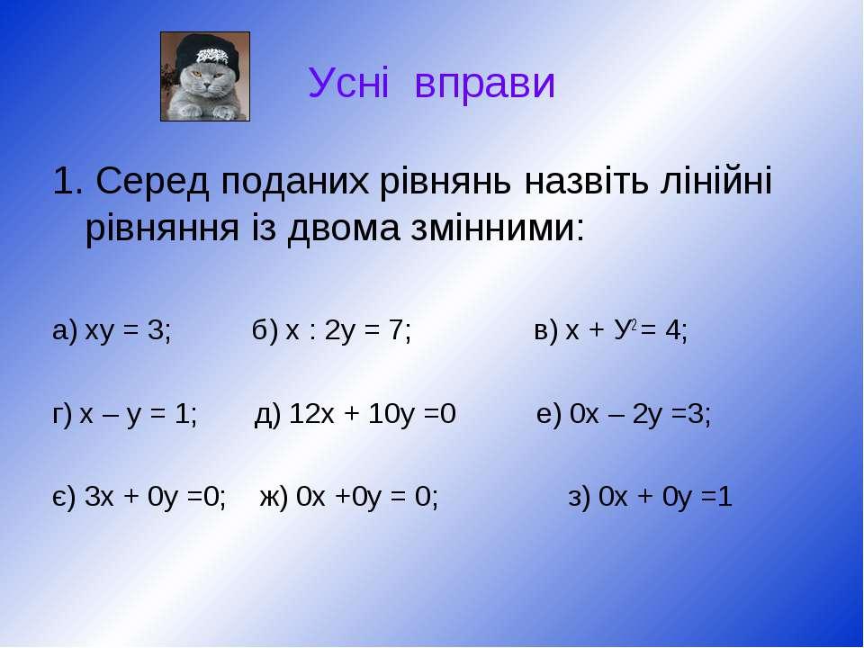 Усні вправи 1. Серед поданих рівнянь назвіть лінійні рівняння із двома змінни...