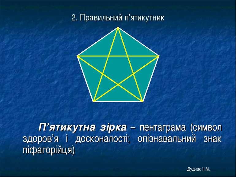 2. Правильний п'ятикутник П'ятикутна зірка – пентаграма (символ здоров'я і до...