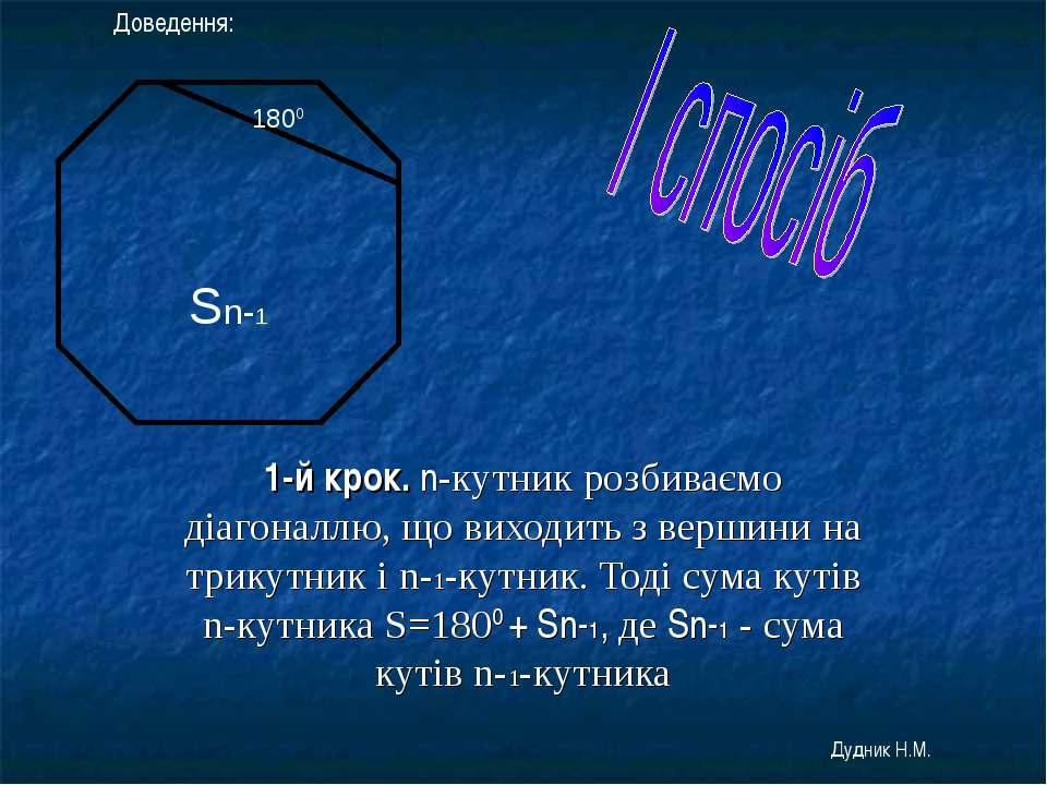 1-й крок. n-кутник розбиваємо діагоналлю, що виходить з вершини на трикутник ...