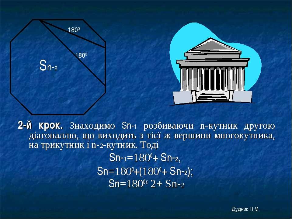 2-й крок. Знаходимо Sn-1 розбиваючи n-кутник другою діагоналлю, що виходить з...