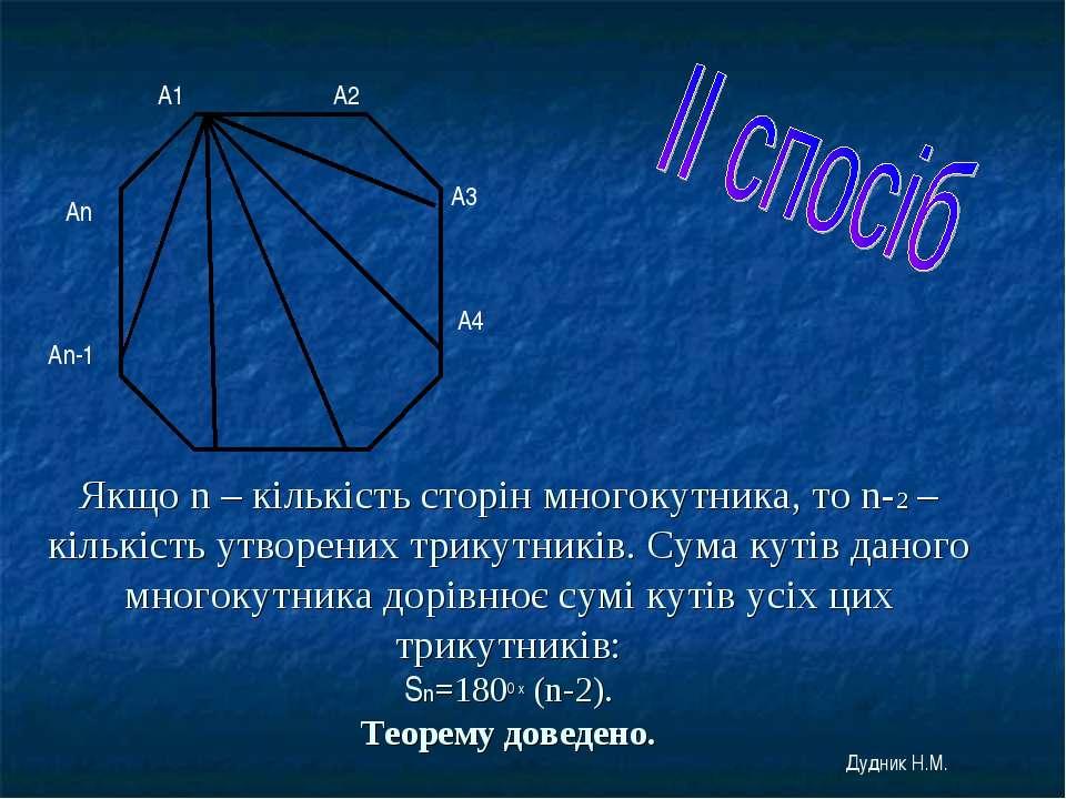 Якщо n – кількість сторін многокутника, то n-2 – кількість утворених трикутни...