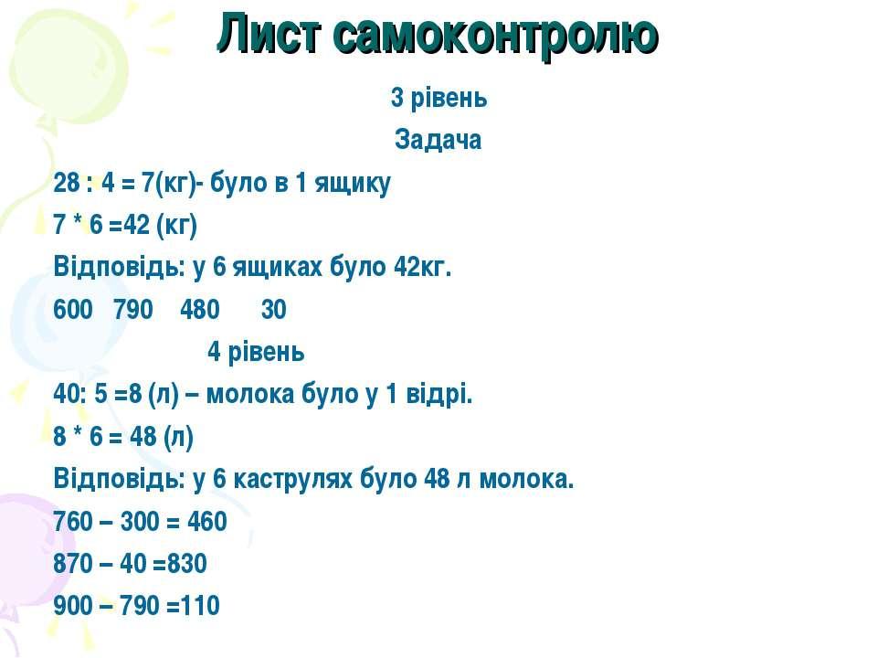 Лист самоконтролю 3 рівень Задача 28 : 4 = 7(кг)- було в 1 ящику 7 * 6 =42 (к...