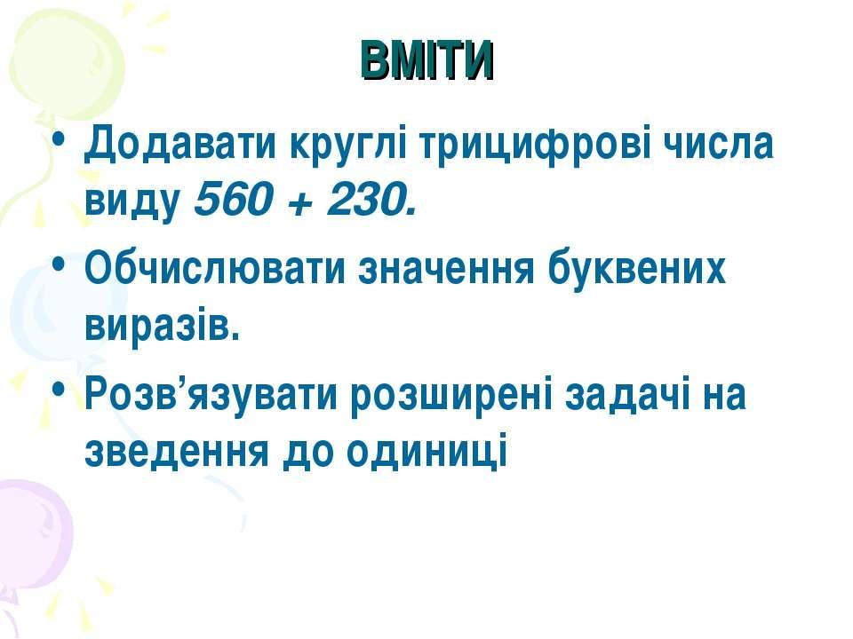 ВМІТИ Додавати круглі трицифрові числа виду 560 + 230. Обчислювати значення б...