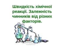 Швидкість хімічної реакції. Залежність чинників від різних факторів. Жукова О...
