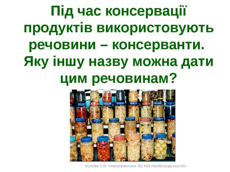 Під час консервації продуктів використовують речовини – консерванти. Яку іншу...