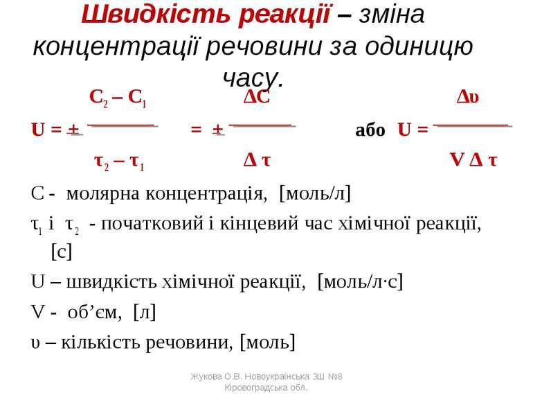 Швидкість реакції – зміна концентрації речовини за одиницю часу. С2 – С1 ∆C ∆...