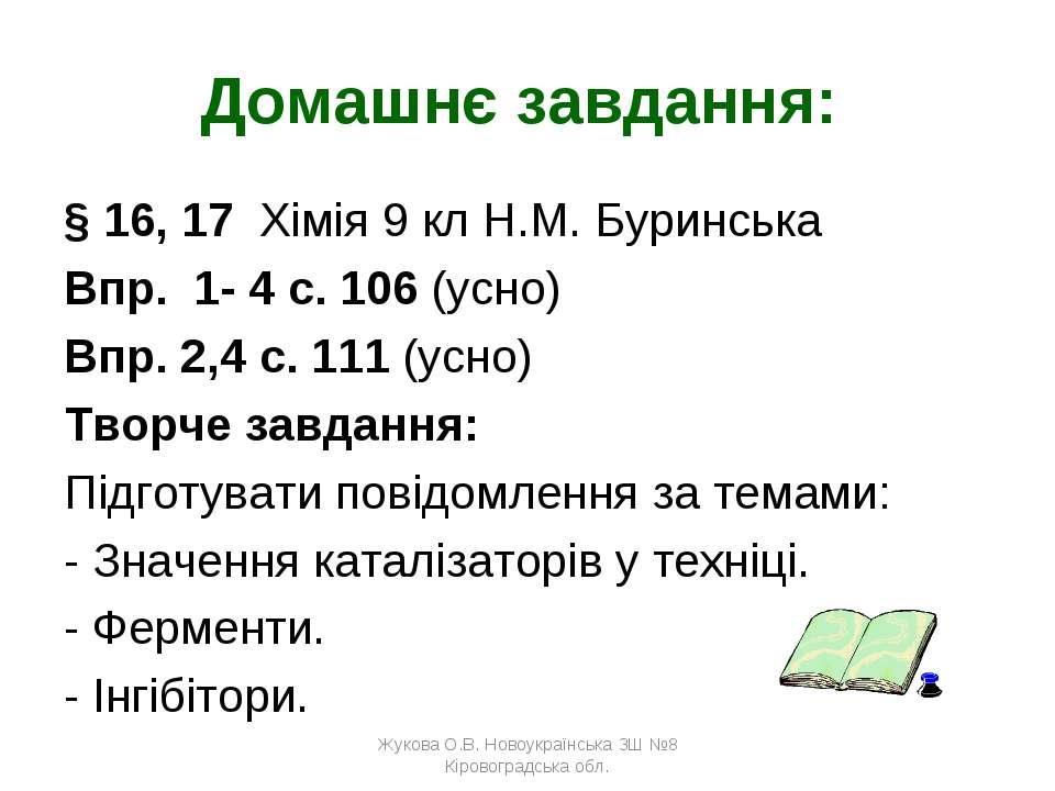 Домашнє завдання: § 16, 17 Хімія 9 кл Н.М. Буринська Впр. 1- 4 с. 106 (усно) ...