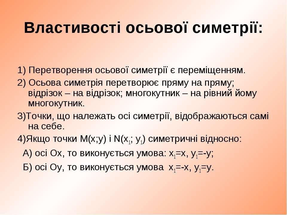 Властивості осьової симетрії: 1) Перетворення осьової симетрії є переміщенням...