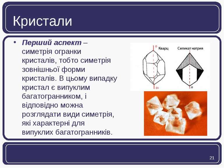 Кристали Перший аспект – симетрія огранки кристалів, тобто симетрія зовнішньо...