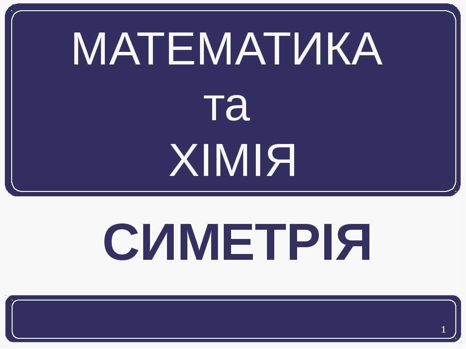 МАТЕМАТИКА та ХІМІЯ СИМЕТРІЯ *