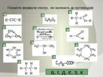 Позначте формули сполук, які належать до вуглеводнів а б в е д г ж є к л з а,...