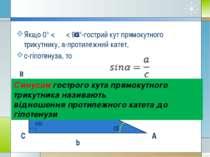 Якщо 0° < < 90°-гострий кут прямокутного трикутнику, а-протилежний катет, с-г...