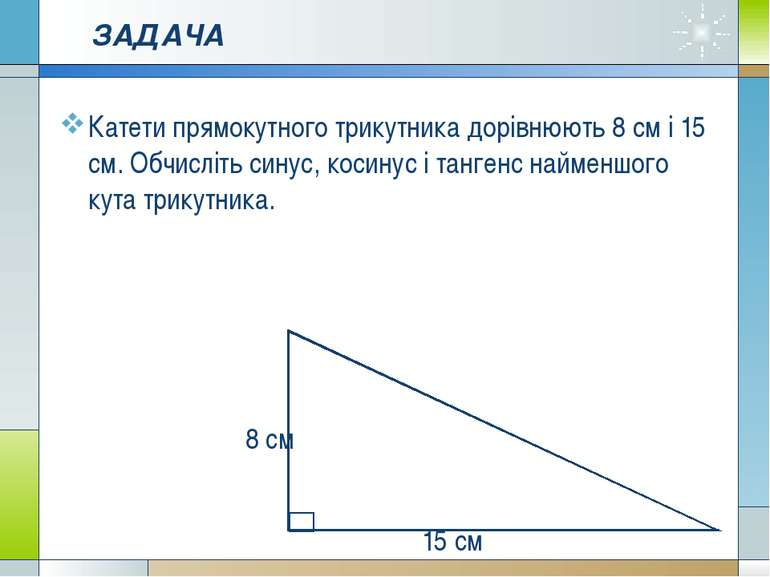 ЗАДАЧА Катети прямокутного трикутника дорівнюють 8 см і 15 см. Обчисліть сину...