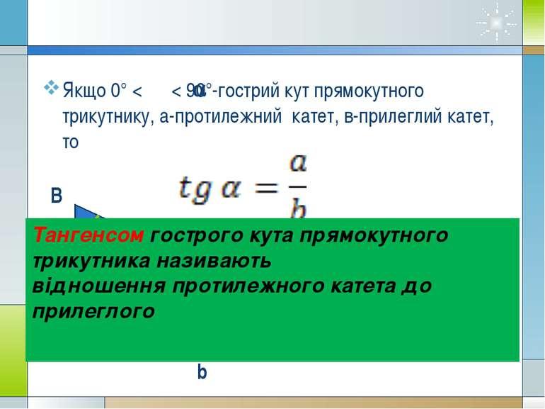 Якщо 0° < < 90°-гострий кут прямокутного трикутнику, а-протилежний катет, в-п...