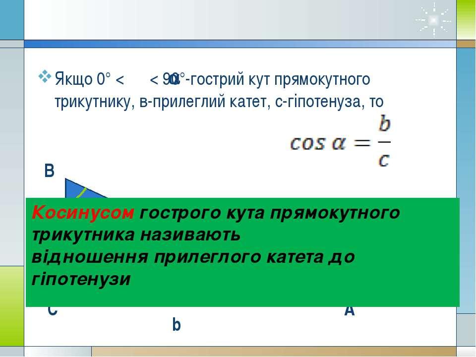 Якщо 0° < < 90°-гострий кут прямокутного трикутнику, в-прилеглий катет, с-гіп...