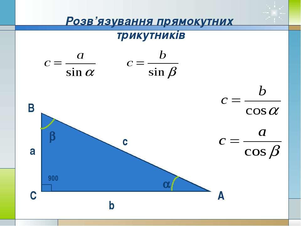 В С А c а b a b 900 Розв'язування прямокутних трикутників