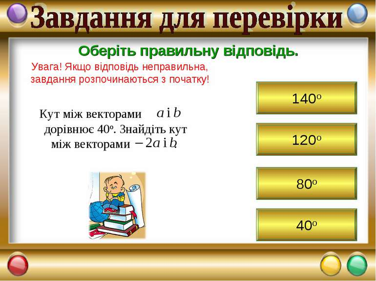 120о Оберіть правильну відповідь. Увага! Якщо відповідь неправильна, завдання...