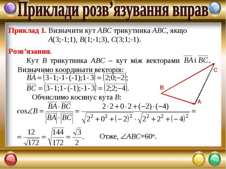 Приклад 1. Визначити кут АВС трикутника АВС, якщо А(3;-1;1), В(1;-1;3), С(3;1...