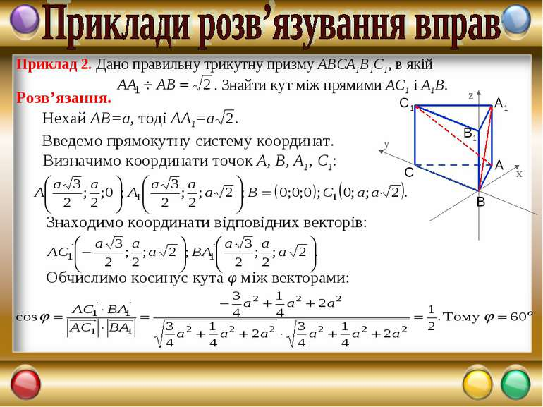 Розв'язання. Введемо прямокутну систему координат. Визначимо координати точок...