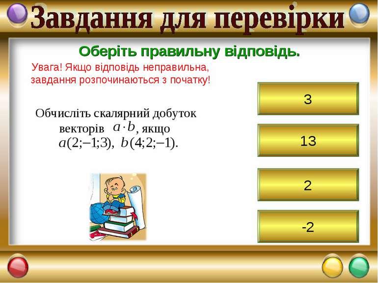 13 Оберіть правильну відповідь. Увага! Якщо відповідь неправильна, завдання р...