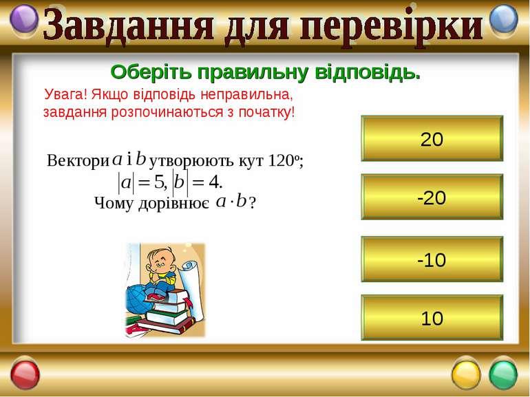 -20 Оберіть правильну відповідь. Увага! Якщо відповідь неправильна, завдання ...