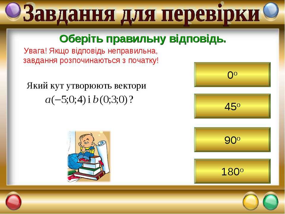 45о Оберіть правильну відповідь. Увага! Якщо відповідь неправильна, завдання ...