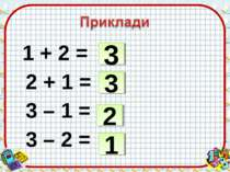 1 + 2 = 2 + 1 = 3 – 1 = 3 – 2 = 3 3 2 1