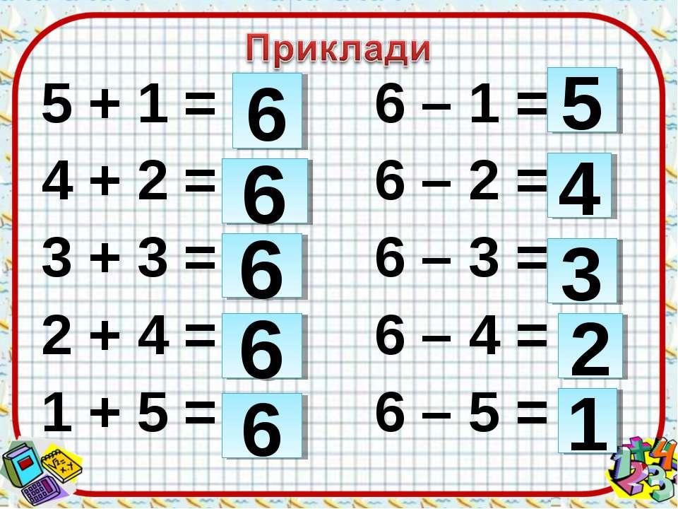 5 + 1 = 6 – 1 = 4 + 2 = 6 – 2 = 3 + 3 = 6 – 3 = 2 + 4 = 6 – 4 = 1 + 5 = 6 – 5...