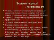 """Значення творчості І. Котляревського """"Наталка Полтавка"""" започаткувала нову ук..."""