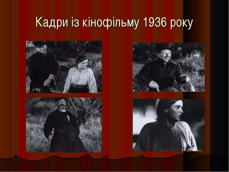 Кадри із кінофільму 1936 року