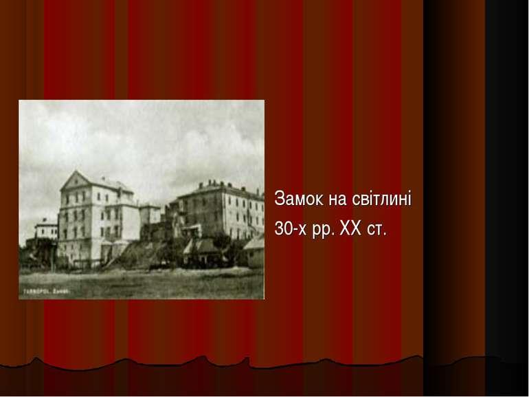 Замок на світлині 30-х рр. XX ст.