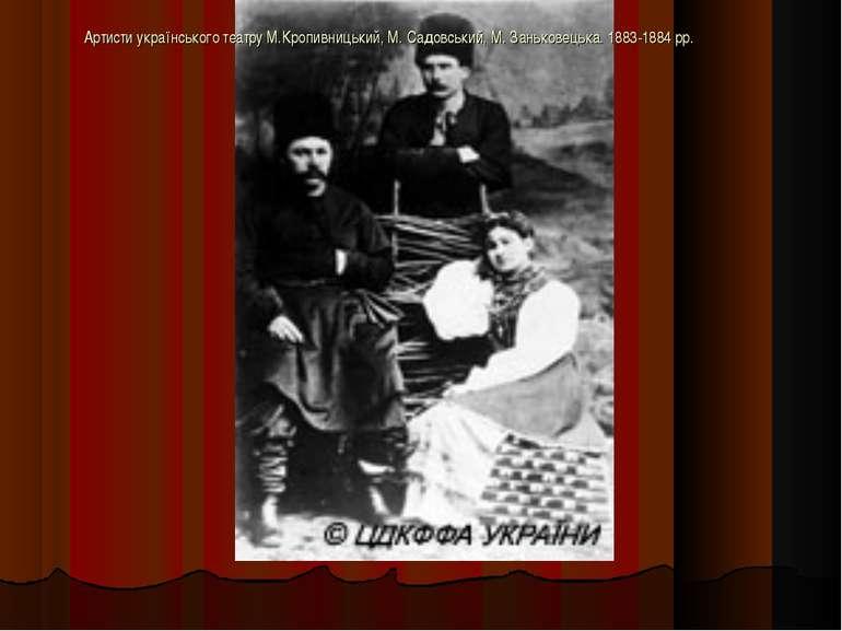 Артисти українського театру М.Кропивницький, М. Садовський, М. Заньковецька. ...