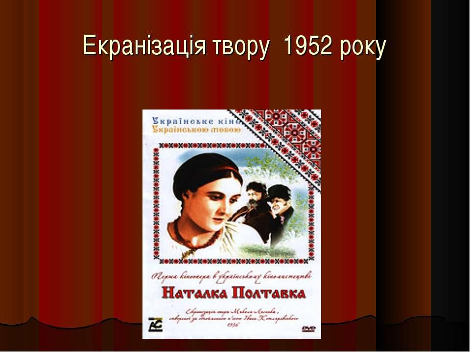Екранізація твору 1952 року